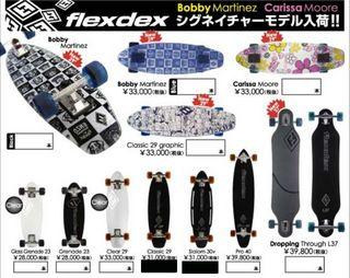 flexdex.jpg